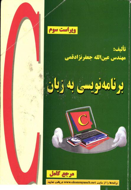 دانلود کتاب برنامه نویسی به زبان سی C تالیف مهندس عین الله جعفر نژاد قمی